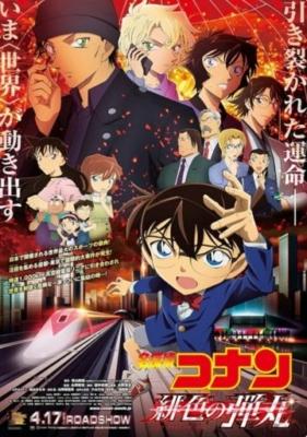 Detective Conan: The Scarlet Alibi ยอดนักสืบจิ๋วโคนัน ผ่าปริศนาปมมรณะ (2021)