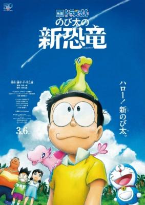 Doraemon the Movie: Nobita's New Dinosaur โดราเอมอน เดอะมูฟวี่ ตอน ไดโนเสาร์ตัวใหม่ของโนบิตะ (2020)