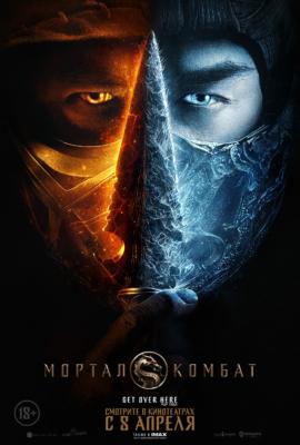 Mortal Kombat มอร์ทัล คอมแบท (2021)