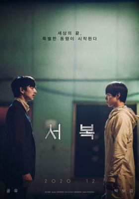 Seobok ซอ บก มนุษย์อมตะ (2021)