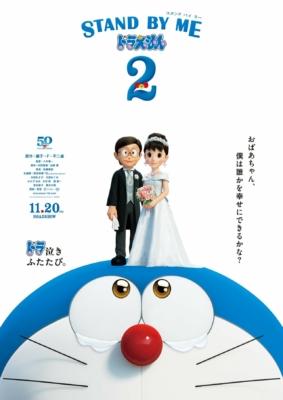 Stand by Me Doraemon 2 โดราเอมอน เพื่อนกันตลอดไป 2 (2020)