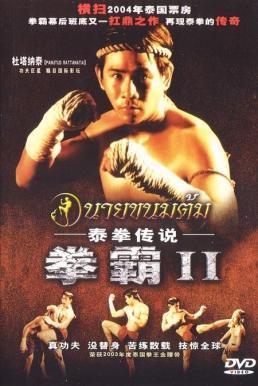 นายขนมต้ม (2003)