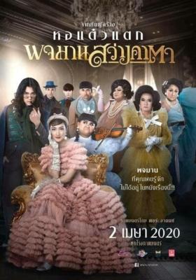 พจมาน สว่างคาตา Pojaman Sawang Ka Ta (2020)