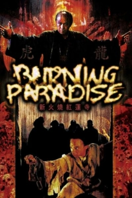 Burning Paradise ปึงซีเง็ก เผาเล่งเน่ยยี่ (1994)