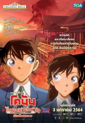 Detective Conan: The Scarlet School Trip ยอดนักสืบจิ๋วโคนัน:ทัศนศึกษามรณะ(ภาคสีแดงก่ำ-ภาคความรักสีแดง) (2020)