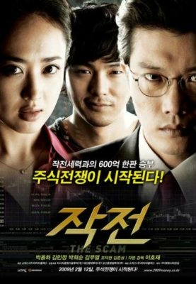 The Scam จอมตุ๋นแก๊งค์อัจฉริยะเจ๋งเป้ง (2009)