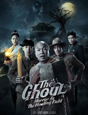 หลวงพี่กะอีปอบ The Ghoul: Horror At The Howling Field (2020)