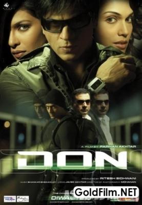 Don ดอน นักฆ่าหน้าหยก (2006)