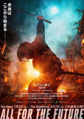 Rurouni Kenshin: The Final รูโรนิ เคนชิน ซามูไรพเนจร: ปัจฉิมบท (2021)