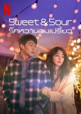 Sweet & Sour รักหวานอมเปรี้ยว (2021)