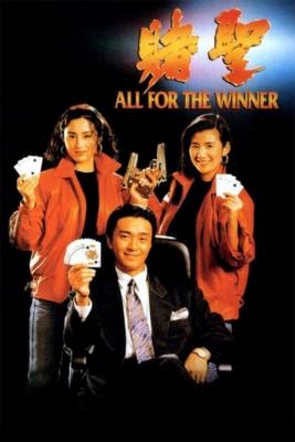 All for the Winner (Do sing) คนตัดเซียน (1990)