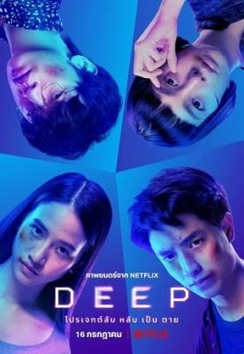 Deep โปรเจกต์ลับ หลับ เป็น ตาย (2021)