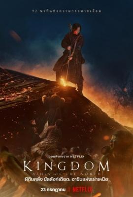 Kingdom: Ashin of the North ผีดิบคลั่ง บัลลังก์เดือด: อาชินแห่งเผ่าเหนือ (2021)