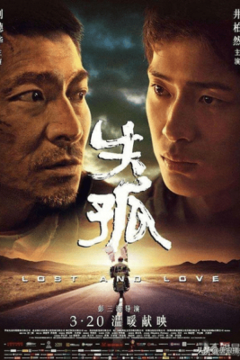 Lost and Love (Shi gu) หัวใจพ่อน่ากราบ (2015)