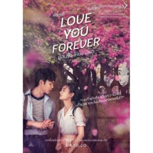 Love You Forever ย้อนรัก ให้ยัง มีเธอ (2019)