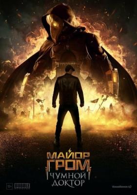 Major Grom: Plague Doctor ฮีโร่ปราบวายร้าย (2021)