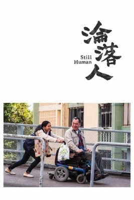 Still Human (Lun lok yan) สติล ฮิวแมน (2018)