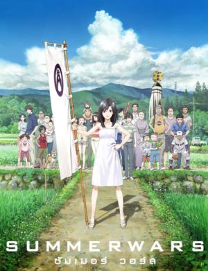 Summer Wars (Samâ uôzu) เรื่องวุ่น ตระกูลใหญ่ (2009)