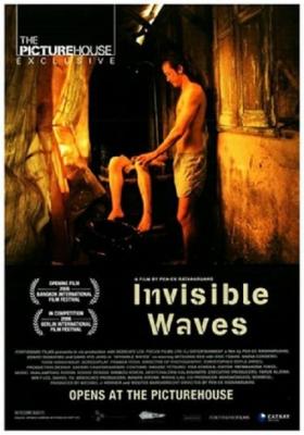 คำพิพากษาของมหาสมุทร Invisible Waves (2006) คำพิพากษาของมหาสมุทร Invisible Waves (2006)