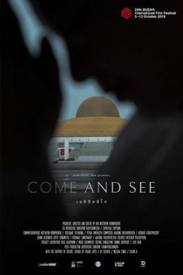 เอหิปัสสิโก Come and See (2019)เอหิปัสสิโก Come and See (2019)