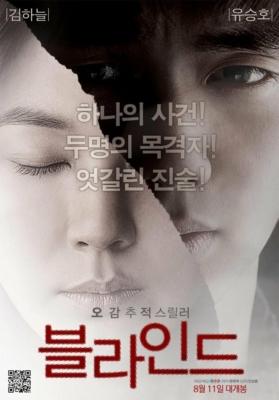 Blind พยานมืดปมมรณะ (2011)