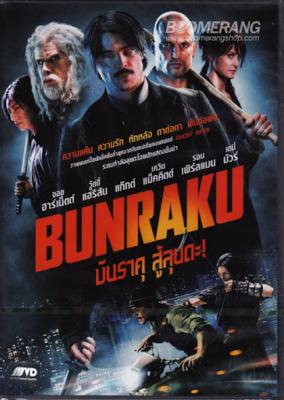 Bunraku บันราคุ สู้ลุยดะ (2010)