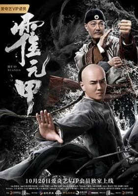 Fearless Kungfu King ฮั่วหยวนเจี่ย จอมยุทธผงาดโลก (2020Fearless Kungfu King ฮั่วหยวนเจี่ย จอมยุทธผงาดโลก (2020