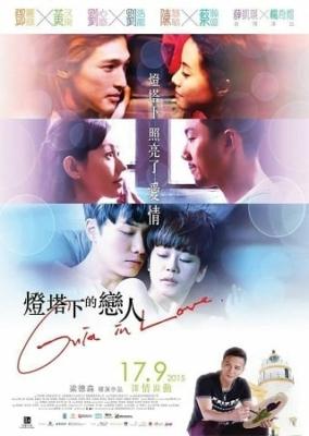 Guia in Love รักในม่านหมอก (2015)
