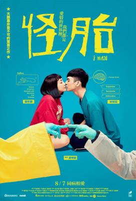 I WeirDO (2020) ซับไทย