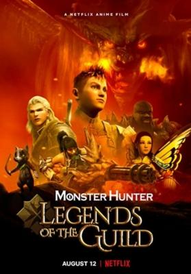 Monster Hunter: Legends of the Guild มอนสเตอร์ ฮันเตอร์: ตำนานสมาคมนักล่า (2021)