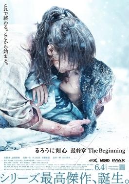 Rurouni Kenshin: The Beginning รูโรนิ เคนชิน ซามูไรพเนจร ปฐมบท (2021)