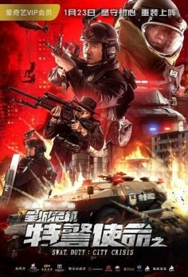 Swat Duty: City Crisis หน่วยพิฆาตล่าข้ามโลก (2020)