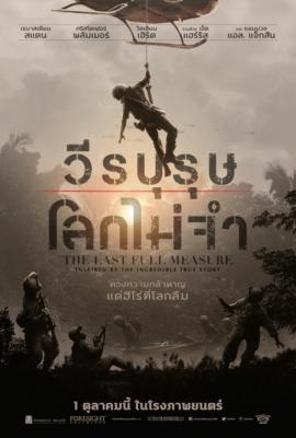The Last Full Measure วีรบุรุษโลกไม่จำ (2019)