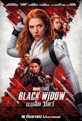 Black Widow แบล็ค วิโดว์ (2021) ซับไทย