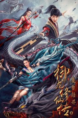 Dragon Sword: Outlander ดาบมังกร: คนแปลกหน้า (2021) ซับไทย