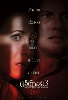 The Conjuring: The Devil Made Me Do It คนเรียกผี 3 (2021) ซับไทย