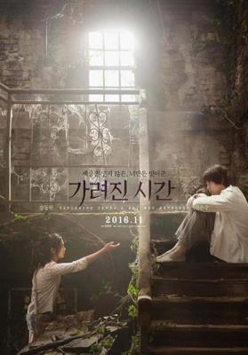 Vanishing Time: A Boy Who Returned (2016) ซับไทย