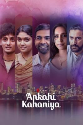 Ankahi Kahaniya เรื่องรัก เรื่องหัวใจ (2021) NETFLIX ซับไทย