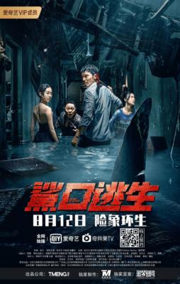 Escape of Shark โคตรฉลามคลั่ง (2021) ซับไทย