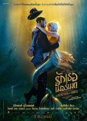 Mermaid in Paris รักเธอ เมอร์เมด (2020)
