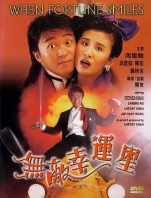 When Fortune Smiles คนเล็กสุดเฮง (1990)